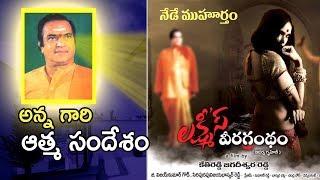 NTR Aathma Sandesham Of Lakshmi's Veeragrandham   Kethireddy Jagadishwar Reddy   TFPC - TFPC