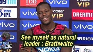 IPL 2019 | See myself as natural leader: KKR all-rounder Brathwaite - IANSINDIA