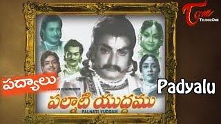 Palnati Yudham Padyalu / Songs Back to Back || NTR || Bhanumathi - TELUGUONE