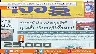 Today Highlights From News Papers | News Watch (15-02-2017) | iNews - INEWS