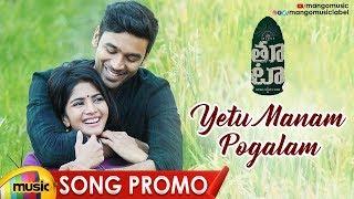 Yetu Manam Pogalam Song Promo | Dhanush THOOTA Movie Songs | Sid Sriram | Dhanush | Megha Akash - MANGOMUSIC