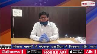 video : पलवल में बढ़ते कोरोना मामलों के मद्देनजर एसडीएम ने निकाला फ्लैग मार्च