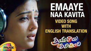 Emaaye Naa Kavita Video Song with English Translation | Priyuralu Pilichindi Songs | AR Rahman - MANGOMUSIC