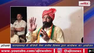 video : नारायणगढ में बीजेपी नेेता मनीष मित्तल द्वारा कार्यकम का आयोजन