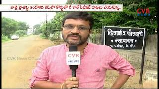 Chandrababu Lawyers to reach Dharmabad court for filing a recall petition over Babli Case | CVR NEWS - CVRNEWSOFFICIAL