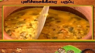 Samayal Medai 15-11-2016 Keerai Dishes – Peppers TV Show
