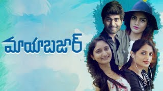 Mayabazar || Telugu Short Film 2017 ||  directed by Sampath Kumar Manne - YOUTUBE