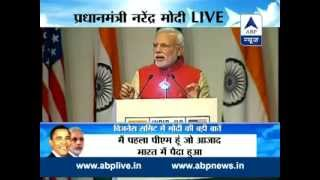 Watch Full speech ll Business sentiments in India are the strongest among Asian markets: PM Modi - ABPNEWSTV