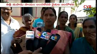 Titli Cyclone Victims Protest Against AP Government In Srikakulam | CVR News - CVRNEWSOFFICIAL