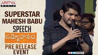 Super Star Mahesh Genuine Speech @ Pre-Release Event | Sudheer Babu, Aditi Rao Hydari - ADITYAMUSIC