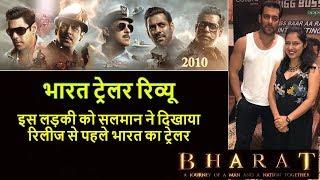 Bharat trailer review, Salman Khan, Katrina Kaif, Disha Patani भारत फिल्म ट्रेलर रिव्यू - ITVNEWSINDIA