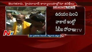 CBI Raids on Nellore MLC Vakati Narayana Reddy House || Latest News || NTV - NTVTELUGUHD