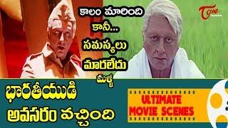 Bharateeyudu Movie Scenes   Kamal Hasan   Ultimate Movie Scenes   TeluguOne - TELUGUONE