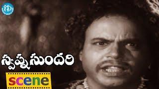 Swapna Sundari Movie Scenes - Mohini Mocking Rama Krishna || ANR || Anjali Devi || Varalakshmi - IDREAMMOVIES
