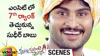 Sudheer Babu Gets 7th Rank in EAMCET | Krishnamma Kalipindi Iddarini Movie Scenes | Nanditha Raj - MANGOVIDEOS