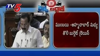 Rail Budget 2014 | Sadananda Gowda Introduced Rail Budget | PART 3 : TV5 News - TV5NEWSCHANNEL