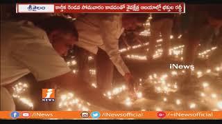 Huge Devotees Throng At Srisailam Temple Over On Eve Of Karthika Somavaram | iNews - INEWS