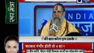 इंडिया न्यूज मंच पर संत समाज बोला- राम मंदिर बीजेपी के बस की बात नहीं - ITVNEWSINDIA