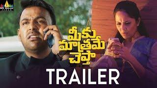Meeku Matrame Cheptha Trailer | Latest Telugu Movies 2019 | Vijay Deverakonda, Tharun Bhascker - SRIBALAJIMOVIES