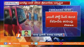 నాకు ప్రాణహాని ఉంది | YS Jagan Attack Accuser Srinivas Talk To Media | Vizag | iNews - INEWS