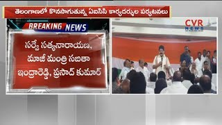 AICC Secretaries Tour Continues in Telangana | CVR News - CVRNEWSOFFICIAL