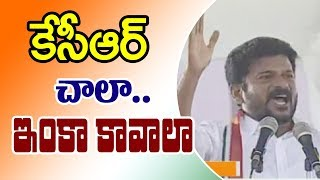 Revanth Reddy Speech at Congress Vidyarthi Nirudyoga Garjana Sabha in Saroornagar | iNews - INEWS