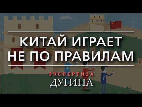 Александр Дугин. Мы взяли из капитализма худшeе, Китай - лучшее. 12.02.2019