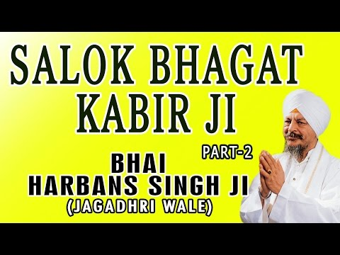 Salok Bhagat Kabir Ji - - Bhai Harbans Singh Ji -QjT2UMsHVNk
