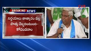 Kodandaram Press Meet On Telangana Grand Alliance | CVR News - CVRNEWSOFFICIAL