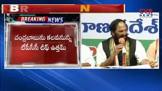 AP CM Chandrababu to Meet TPCC Chief Uttam Kumar Reddy Today Over TDP-Congress Alliance | CVR News - CVRNEWSOFFICIAL