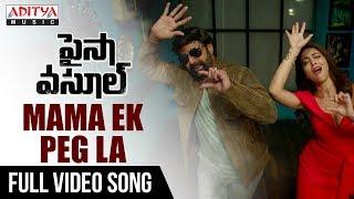 Mama Ek Peg La Full Video Song   Paisa Vasool Movie   Balakrishna, Puri Jagannadh, Anup Rubens - ADITYAMUSIC