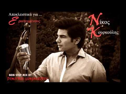 Νίκος Κουρκούλης-Αποκλειστικά για ερωτευμένους (Non stop Mix by Dimitris Giagouzidis)