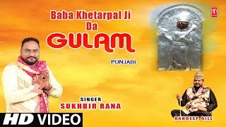 Baba Khetarpal Ji Da Gulam I SUKHBIR RANA I Punjabi Devotional Song I New Full HD Video - TSERIESBHAKTI