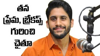 Naga Chaitanya about his love life and break-ups | Evare song from Premam launch - IGTELUGU