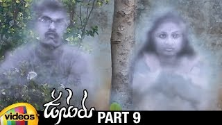 Usuru Telugu Horror Full Movie HD | Madhavi Latha | Subhash Rayal | Venu R | Part 9 | Mango Videos - MANGOVIDEOS