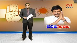 జనసేనలోకి చిరంజీవి..? | Mega Star Chiranjeevi Stay Away From Congress Party | CVR News - CVRNEWSOFFICIAL