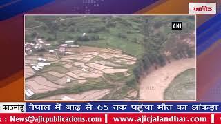 video : नेपाल में बाढ़ से 65 तक पहुंचा मौत का आंकड़ा
