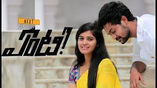 Next Enti ll Telugu Short Film 2017 ll Directed by Vavilala Phani Srikanth - YOUTUBE