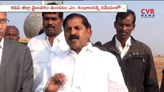 AP Minister Adinarayana Reddy Visits Kambaladinne Steel Factory | Kadapa District | CVR NEWS - CVRNEWSOFFICIAL