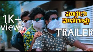 Mugguru monagallu trailer | Telugu short film | Lazy Snails - YOUTUBE