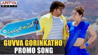 Guvva Gorinkatho Promo Video Song - Subramanyam For Sale Songs -Sai DharamTej, Regina Cassandra - ADITYAMUSIC