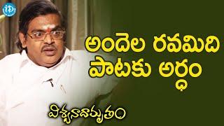 Sirivennela Seetharama Sastry About Andela Ravamidhi Song   Viswanadhamrutham   Swarna Kamalam - IDREAMMOVIES