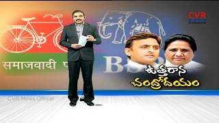 ఉత్తరాన చంద్రోదయం | SP & BSP Parties Joined in Uttar Pradesh | AP CM Chandrababu Naidu | CVR NEWS - CVRNEWSOFFICIAL