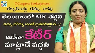 Telangana Congress Official Spokesperson Ramya Rao Interview #Part-1   TVNXT Hotshot - MUSTHMASALA