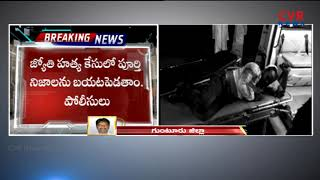 Jyothi Assassination Case Latest Updates | Amaravati | Andhra Pradesh | CVR NEWS - CVRNEWSOFFICIAL