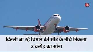 Delhi जा रहे #Plane की सीट के नीचे निकला 3 करोड़ का #Gold - AAJTAKTV