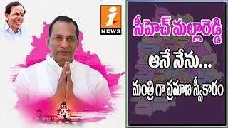 Malla Reddy Takes Oath As Telangana Cabinet Minister | CM KCR | News - INEWS