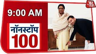 आज सुबह की ताज़ा खबरें | News 100 Nonstop | January 15, 2019 - AAJTAKTV