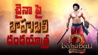 Baahubali 2 set to have a huge release in China || Baahubali 2 vs Dangal || #Baahubali2 || #Dangal - IGTELUGU
