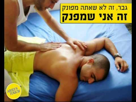 MAN POOL PARTY ARIEL TOUCH MASSAGE TEL AVIV ISRAEL